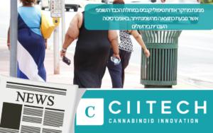 ממנת מחקר אודות טיפולי קנביס במחלת הכבד השומני אשר נובעת כתוצאה מהשמנת יתר, באוניברסיטה העברית בירושלים CIITECH